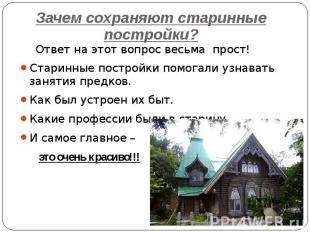 Зачем сохраняют старинные постройки? Ответ на этот вопрос весьма прост! Старинны