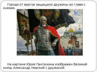 Города от врагов защищали дружины во главе с князем. Города от врагов защищали д