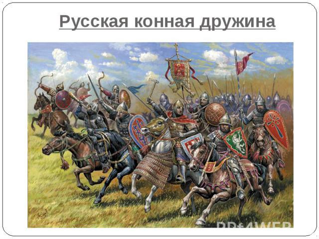 Русская конная дружина