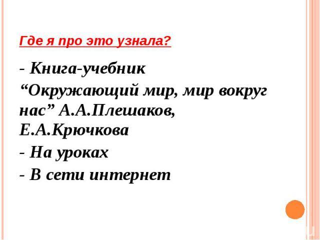 """Где я про это узнала? - Книга-учебник """"Окружающий мир, мир вокруг нас"""" А.А.Плешаков, Е.А.Крючкова - На уроках - В сети интернет"""