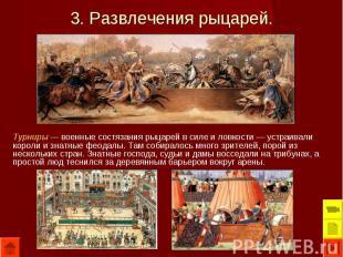 Турниры — военные состязания рыцарей в силе и ловкости — устраивали короли и зна