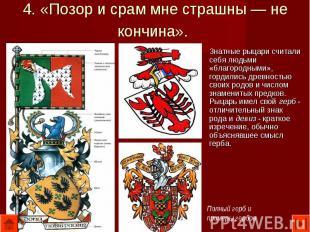 Знатные рыцари считали себя людьми «благородными», гордились древностью своих ро