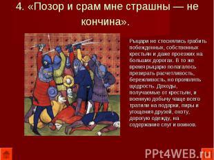Рыцари не стеснялись грабить побежденных, собственных крестьян и даже проезжих н