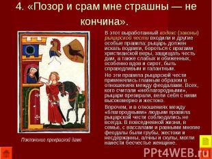 В этот выработанный кодекс (законы) рыцарской чести входили и другие особые прав