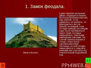 Единственная железная дверь, ведущая в башню, была расположена высоко над землей