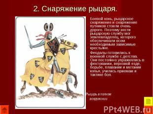 Боевой конь, рыцарское снаряжение и снаряжение путников стоили очень дорого. Поэ