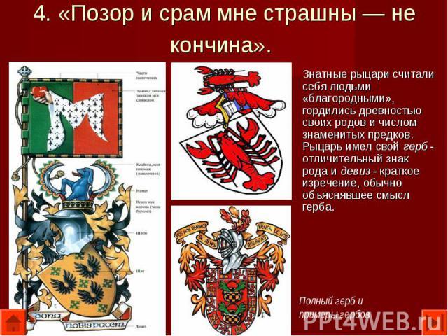 Знатные рыцари считали себя людьми «благородными», гордились древностью своих родов и числом знаменитых предков. Рыцарь имел свой герб - отличительный знак рода и девиз - краткое изречение, обычно объяснявшее смысл герба. Знатные рыцари считали себя…