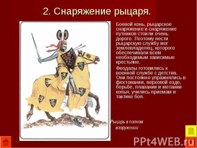 Боевой конь, рыцарское снаряжение и снаряжение путников стоили очень дорого. Поэтому нести рыцарскую службу мог землевладелец, которого обеспечивали всем необходимым зависимые крестьяне. Боевой конь, рыцарское снаряжение и снаряжение путников стоили…