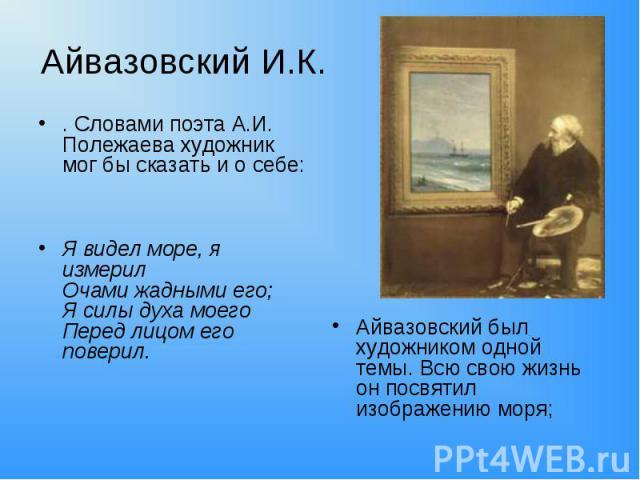 . Словами поэта А.И. Полежаева художник мог бы сказать и о себе: . Словами поэта А.И. Полежаева художник мог бы сказать и о себе: Я видел море, я измерил Очами жадными его; Я силы духа моего Перед лицом его поверил.