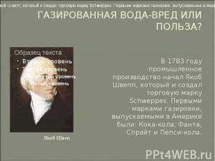 ГАЗИРОВАННАЯ ВОДА-ВРЕД ИЛИ ПОЛЬЗА? В 1783 году промышленное производство начал Я