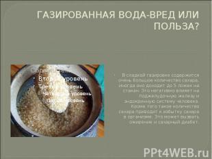 ГАЗИРОВАННАЯ ВОДА-ВРЕД ИЛИ ПОЛЬЗА? В сладкой газировке содержится очень большое