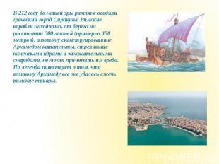 В 212 году до нашей эры римляне осадили греческий город Сиракузы. Римские корабл
