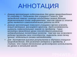 Данная презентация подготовлена для урока природоведения по учебнику А. Плешаков