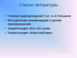 Учебник природоведения 3 кл. А.А.Плешаков Учебник природоведения 3 кл. А.А.Плеша