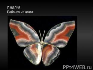 Изделия Бабочка из агата