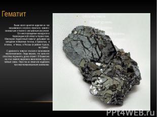 Гематит Выше всего ценятся изделия из так называемого голубого гематита -камня с