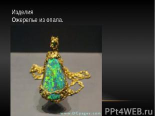 Изделия Ожерелье из опала.