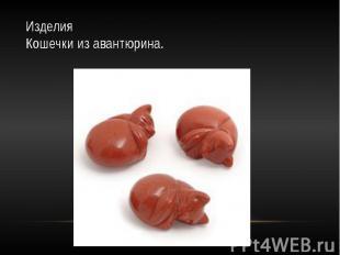 Изделия Кошечки из авантюрина.