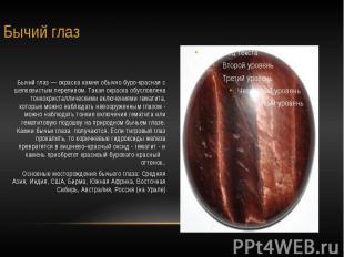 Бычий глаз Бычий глаз — окраска камня обычно буро-красная с шелковистым переливо