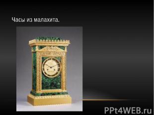 Часы из малахита.