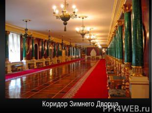 Коридор Зимнего Дворца.