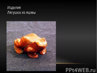 Изделия Лягушка из яшмы