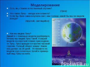Есть ли у Земли естественный спутник? Есть ли у Земли естественный спутник? (Лун