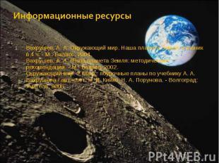 Вахрушев, А. А. Окружающий мир. Наша планета Земля: учебник в 4 ч. - М.: Баласс,