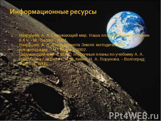 Вахрушев, А. А. Окружающий мир. Наша планета Земля: учебник в 4 ч. - М.: Баласс, 2004. Вахрушев, А. А. Окружающий мир. Наша планета Земля: учебник в 4 ч. - М.: Баласс, 2004. Вахрушев, А. А. Наша планета Земля: методические рекомендации. - М.: Баласс…