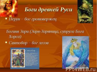 Перун – бог громовержец Перун – бог громовержец Богиня Зари (Заря-Заряница, супр