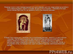 Патриарх благословил новокрещенную русскую княгиню крестом, вырезанным из цельно
