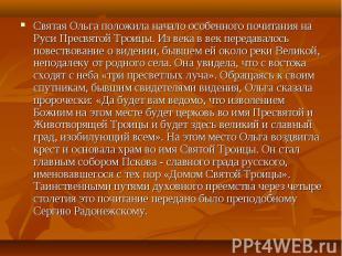 Святая Ольга положила начало особенного почитания на Руси Пресвятой Троицы. Из в