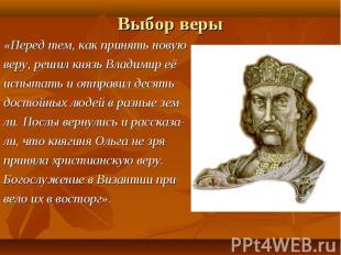 «Перед тем, как принять новую «Перед тем, как принять новую веру, решил князь Вл