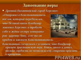Древний Византийский город Херсонес. Древний Византийский город Херсонес. «Отпра