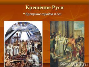 Крещение городов и сел Крещение городов и сел