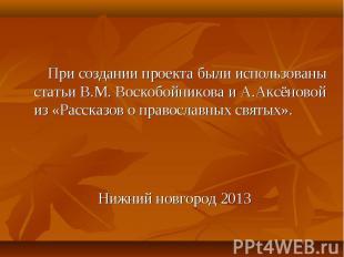При создании проекта были использованы статьи В.М. Воскобойникова и А.Аксёновой