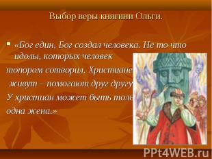 «Бог един, Бог создал человека. Не то что идолы, которых человек «Бог един, Бог