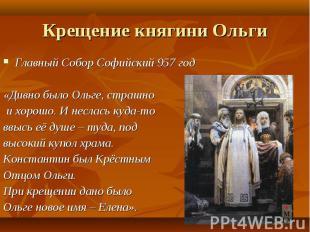 Главный Собор Софийский 957 год Главный Собор Софийский 957 год «Дивно было Ольг