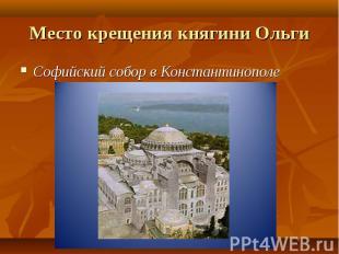 Софийский собор в Константинополе Софийский собор в Константинополе