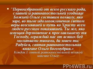 """""""Первоизбранней от всего русскаго рода, славней и равноапостольней угоднице"""