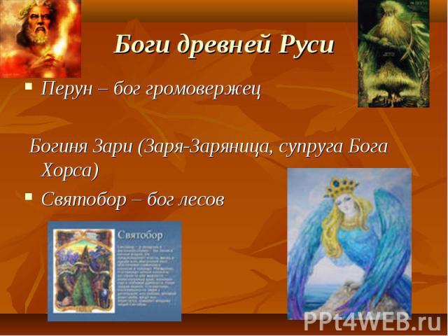 Перун – бог громовержец Перун – бог громовержец Богиня Зари (Заря-Заряница, супруга Бога Хорса) Святобор – бог лесов