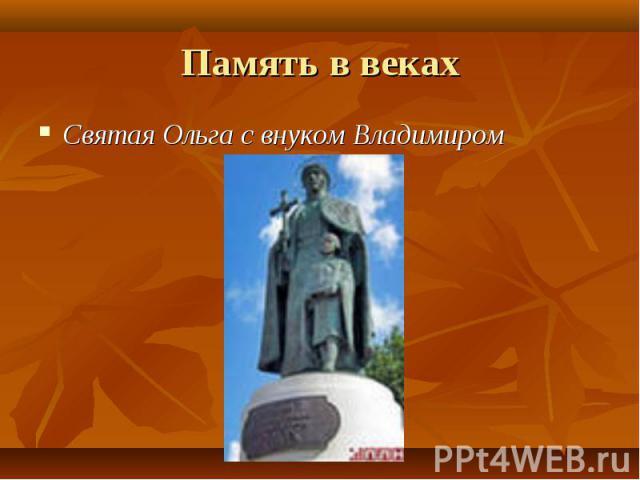 Святая Ольга с внуком Владимиром Святая Ольга с внуком Владимиром