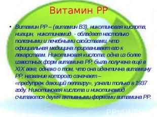 Витамин РР Витамин РР – (витамин В3), никотиновая кислота, ниацин, никотинамид&n