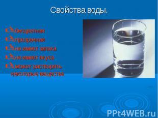 бесцветная прозрачная не имеет запаха не имеет вкуса может растворять некоторые