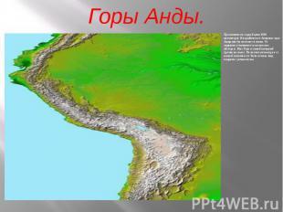 Горы Анды. Протяженность горной цепи 8000 километров. На крайнем юге Америки гор