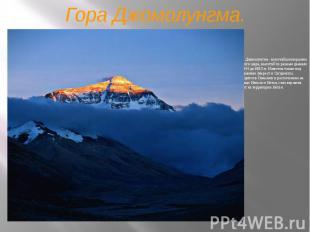 Гора Джомолунгма. Гора Джомолунгма - высочайшая вершина земного шара, высотой по