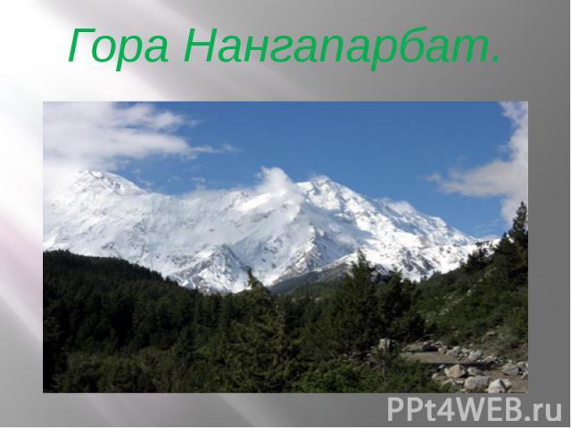 Гора Нангапарбат.