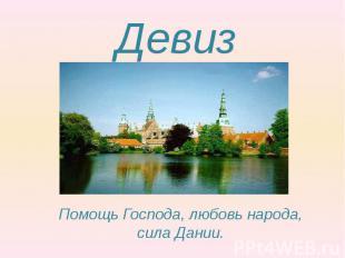 Девиз Помощь Господа, любовь народа, сила Дании.