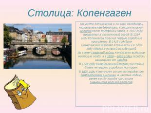 Столица: Копенгаген На месте Копенгагена вXII векенаходилась незначи