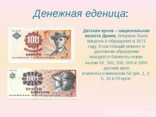 Денежная еденица: Датская крона – национальная валюта Дании. Впервые была введен